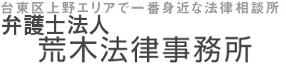 台東区上野エリアで一番身近な法律相談所 荒木法律事務所
